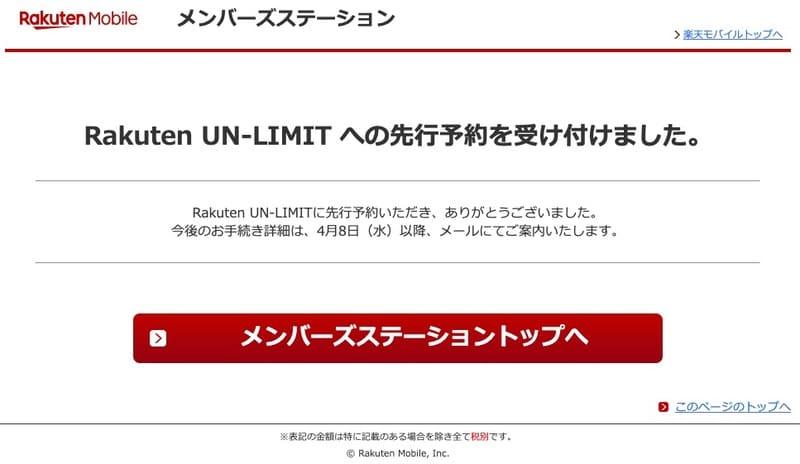 楽天モバイル_Rakuten UN-LIMIT への先行予約を受け付けました