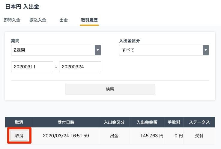 預入・引出-日本円-取引履歴___GMOコイン