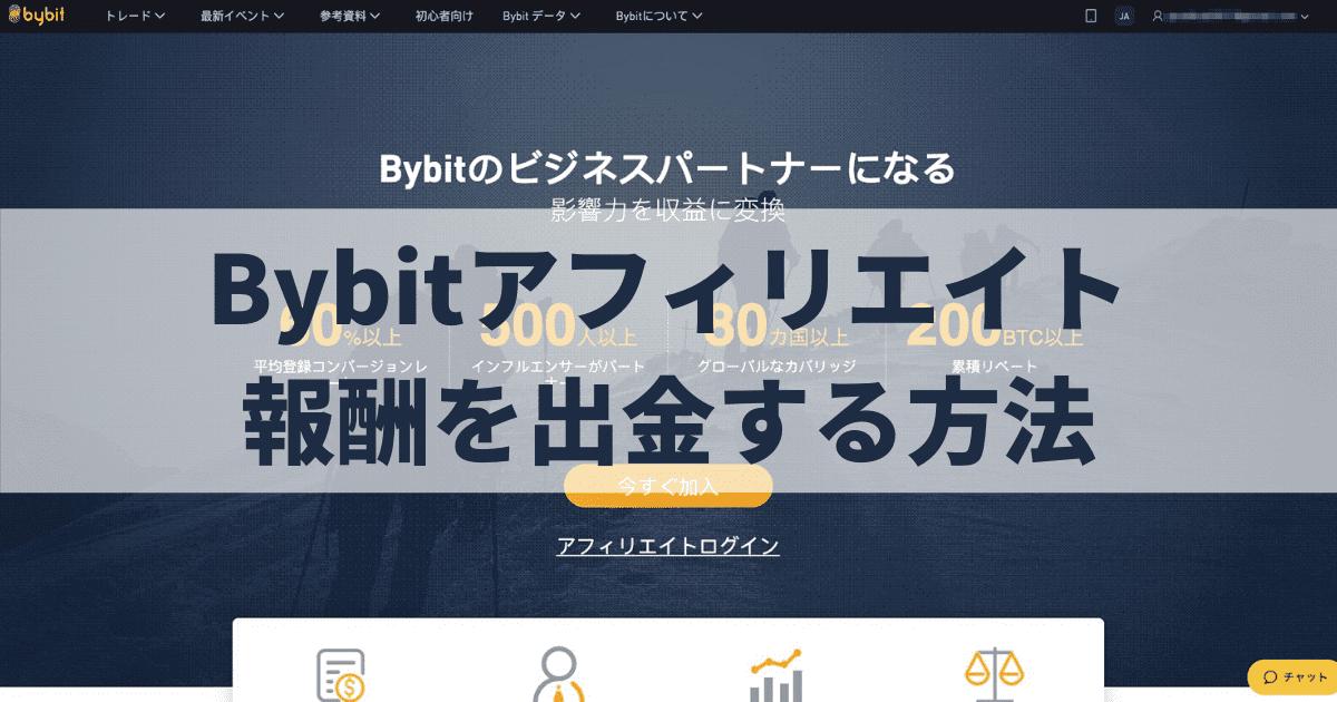 Bybitアフィリエイト報酬を出金する方法