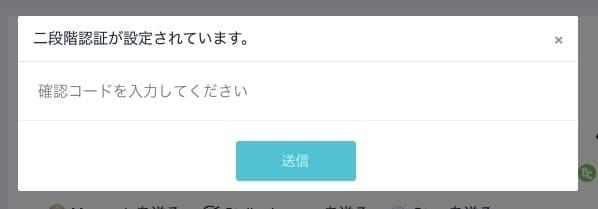 コイン送金_仮想通貨取引所のCoincheck(コインチェック)