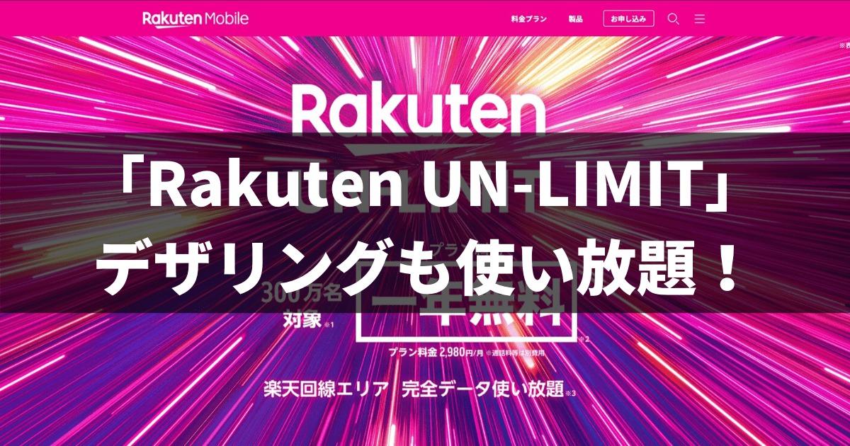 「Rakuten UN-LIMIT」デザリングも使い放題!