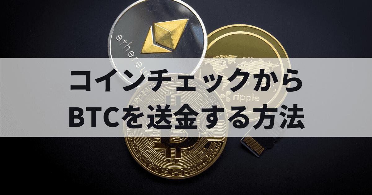 コインチェックからBTCを送金する方法
