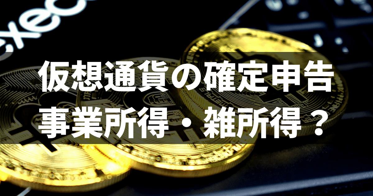 仮想通貨の確定申告_事業所得・雑所得?