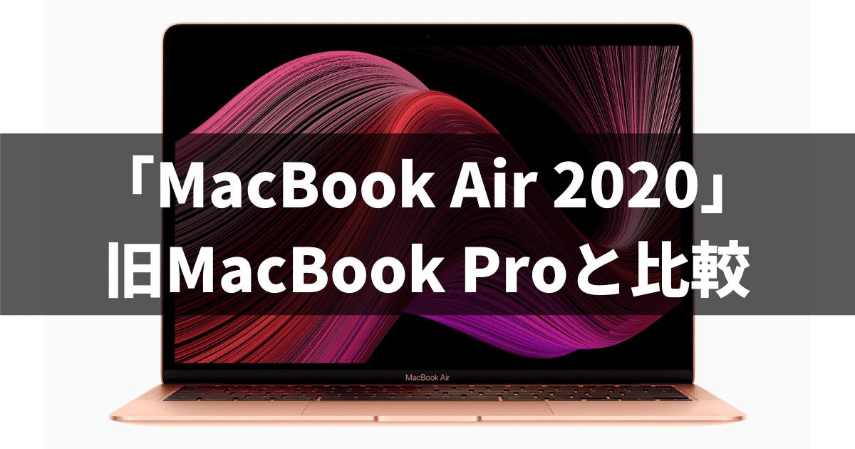 「MacBook Air 2020」旧MacBook Proと比較
