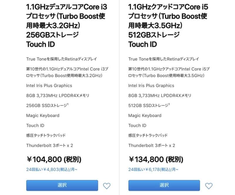 13インチMacBook_Air_2020