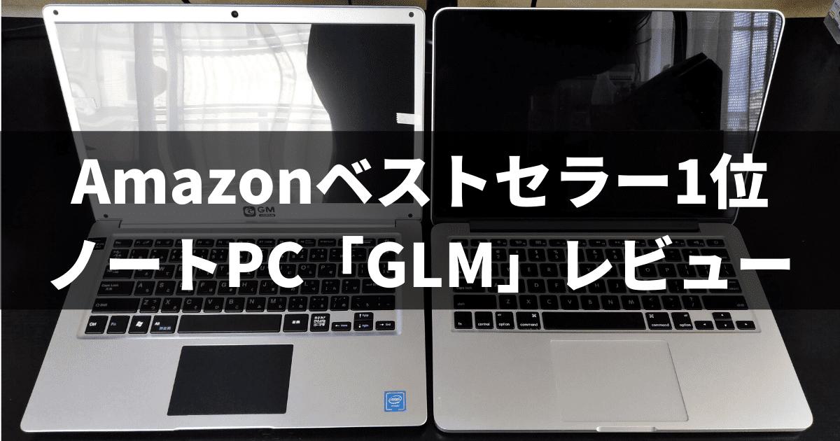 Amazonベストセラー1位_ノートPC「GLM」レビュー