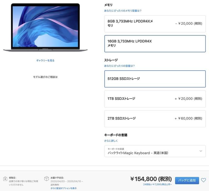 13インチMacBook_Air_2020_カスタマイズ