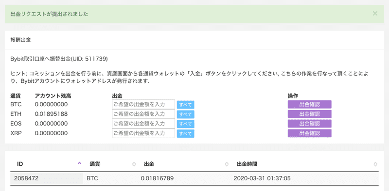 Bybit_報酬出金_出金リクエストが提出されました