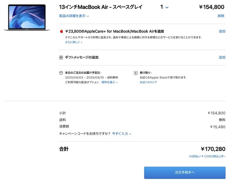 13インチ MacBook Air_2020_価格