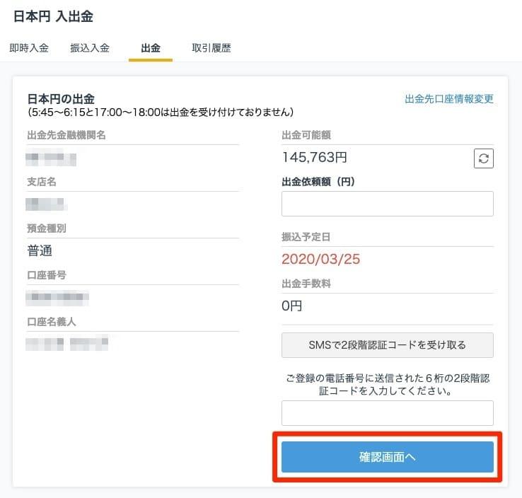 預入・引出-日本円-出金___GMOコイン