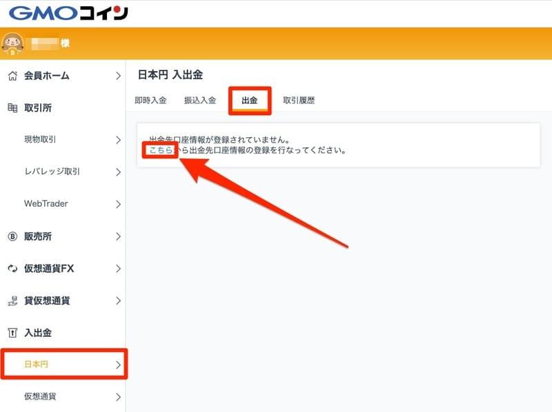 預入・引出-日本円-出金_GMOコイン