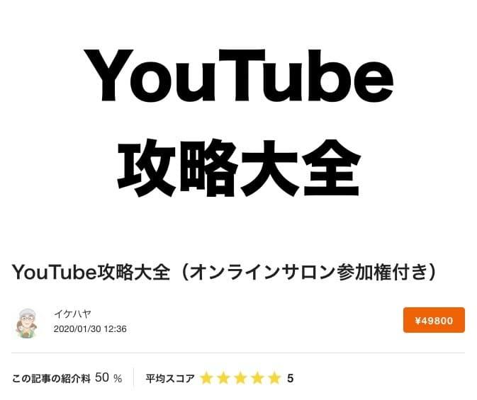 Brain_YouTube攻略大全(オンラインサロン参加権付き)
