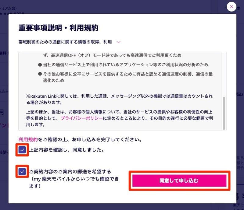 「Rakuten UN-LIMIT」移行手続き_Rakuten_Web_Portal
