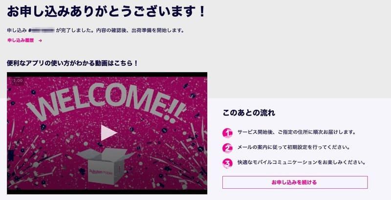 「Rakuten UN-LIMIT」移行手続き_申し込み完了