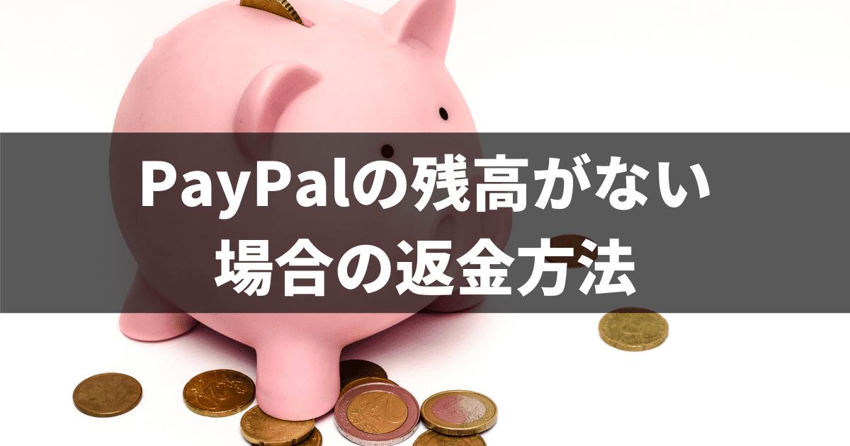 PayPalの残高がない場合の返金方法
