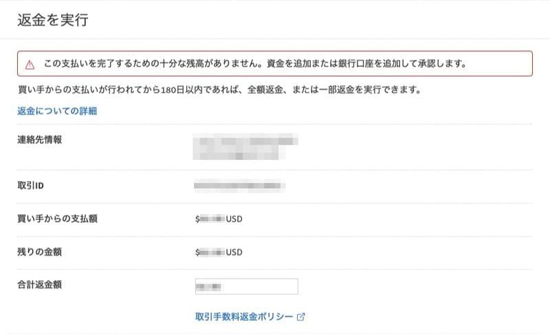 PayPal_この支払いを完了するための十分な残高がありません。資金を追加または銀行口座を追加して承認します。