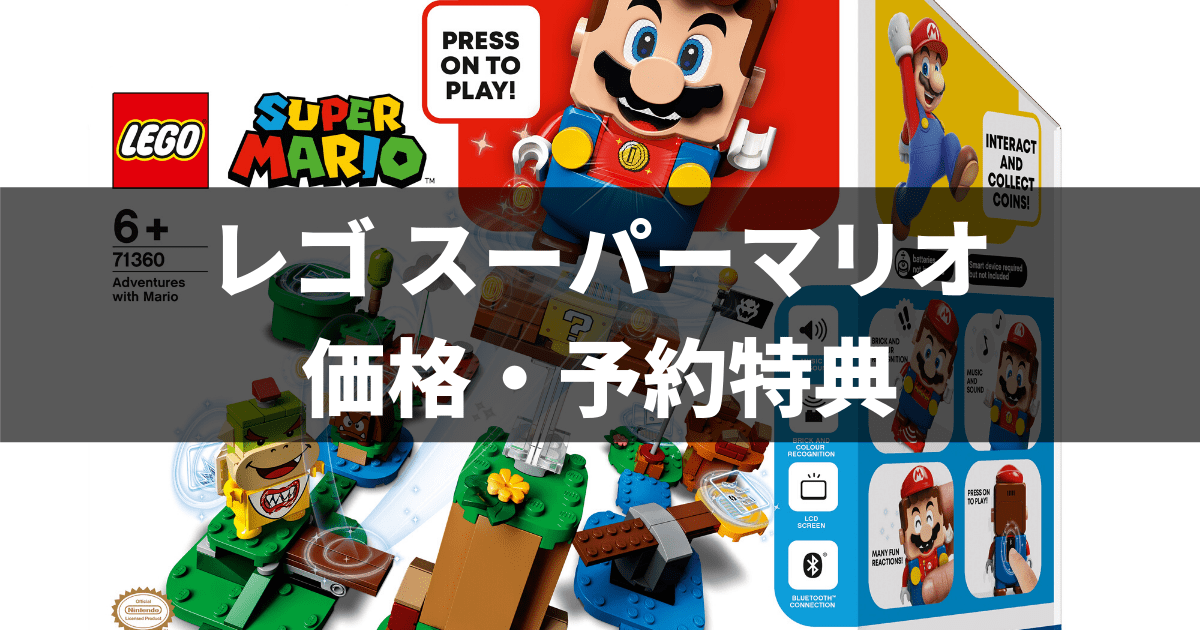 レゴ スーパーマリオ価格・予約特典