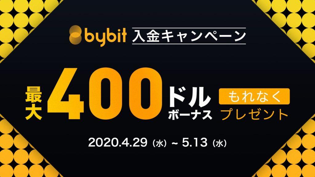Bybit_入金キャンペーン実施中 | 最大400ドルボーナス