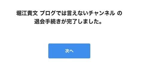 堀江貴文_ブログでは言えないチャンネル_堀江貴文__-_ニコニコチャンネル_社会・言論