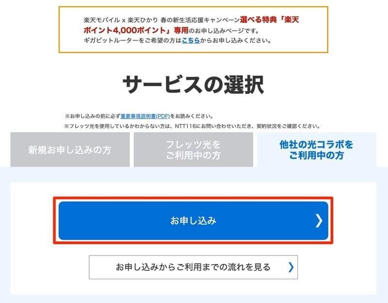 楽天ひかり:インターネット接続_-_楽天モバイル株式会社