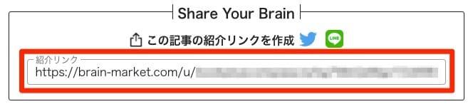 Brainアフィリエイト_この記事の紹介リンクを作成