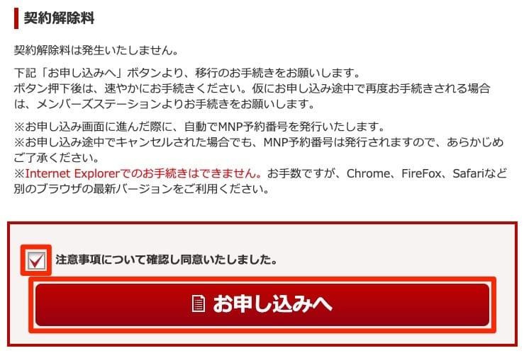 「Rakuten UN-LIMIT」移行手続き_楽天モバイル_メンバーズステーション