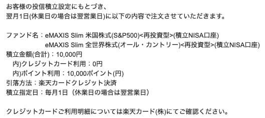 【投信積立】楽天カードクレジット決済_ご注文内容のお知らせ