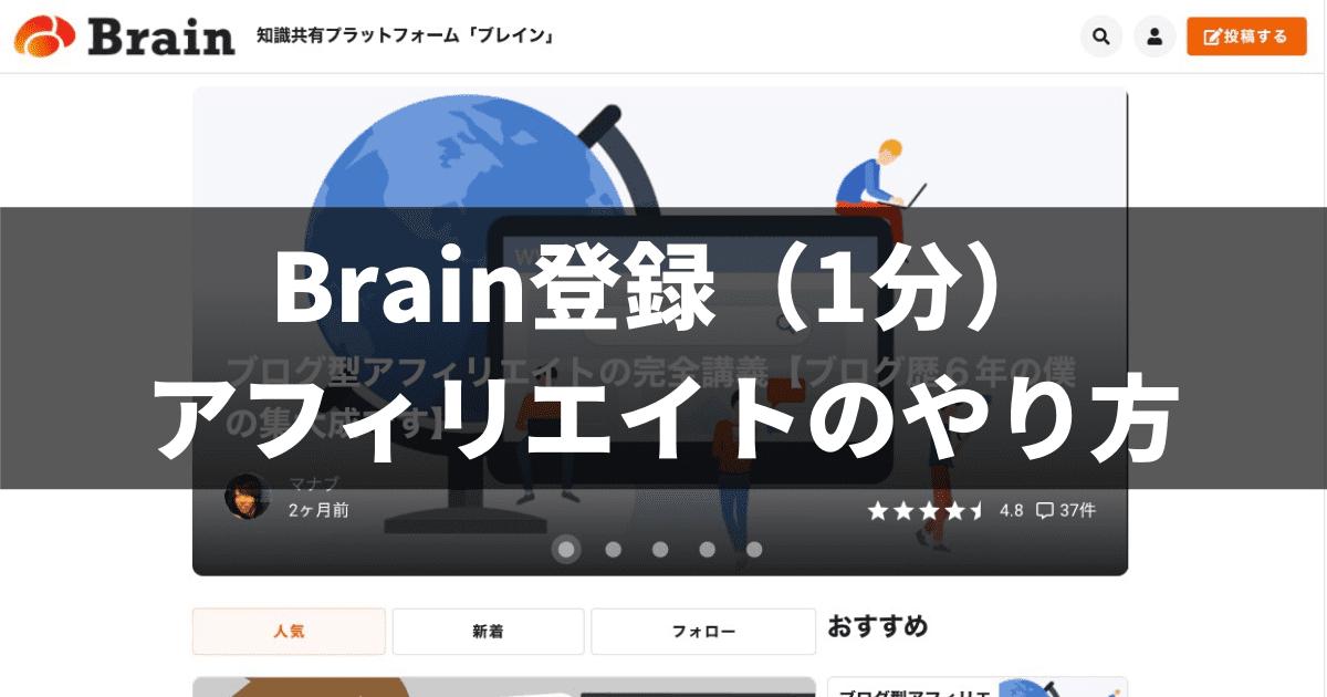 Brain登録・アフィリエイトのやり方