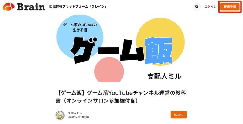 【ゲーム飯】ゲーム系YouTubeチャンネル運営の教科書(オンラインサロン参加権付き)___支配人ミル___Brain