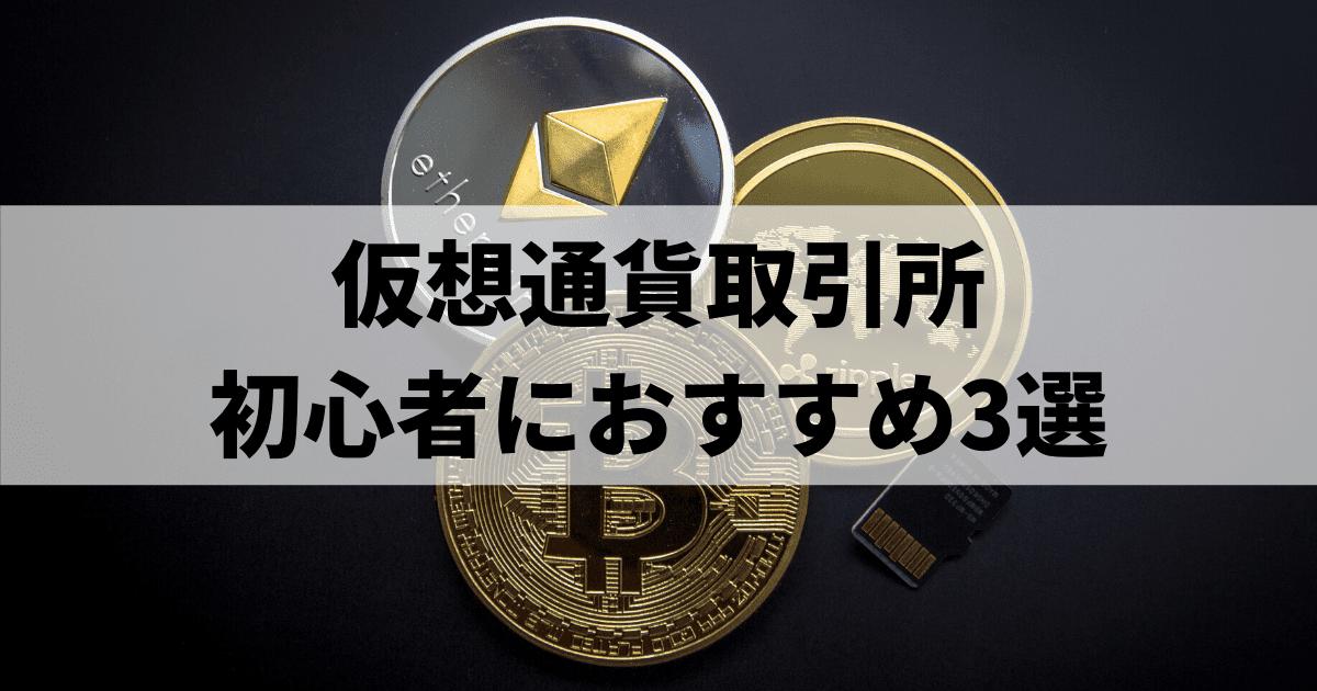 仮想通貨取引所初心者におすすめ3選