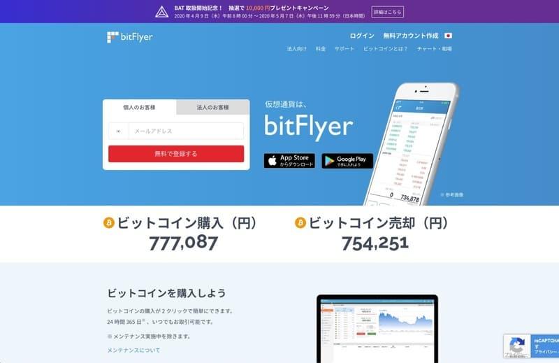 bitFlyer(ビットフライヤー)-_仮想通貨の購入_販売所_取引所