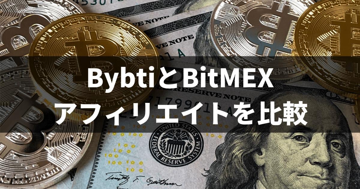 BybtiとBitMEXアフィリエイトを比較