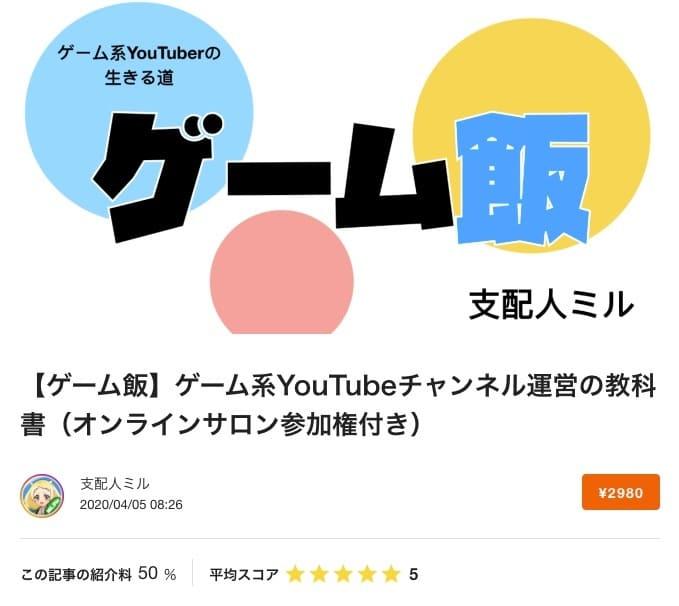Brain_【ゲーム飯】ゲーム系YouTubeチャンネル運営の教科書(オンラインサロン参加権付き)