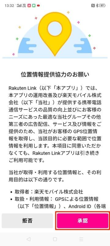 OPPO_A5_2020_Rakuten_Linkアプリ_一情報提供協力のお願い