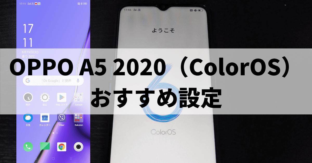 OPPO A5 2020(ColorOS)おすすめ設定