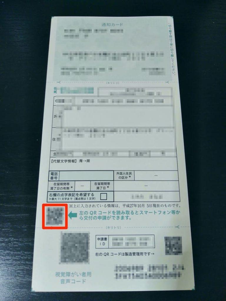 マイナンバーカード_スマホ申請_個人番号カード交付申請書