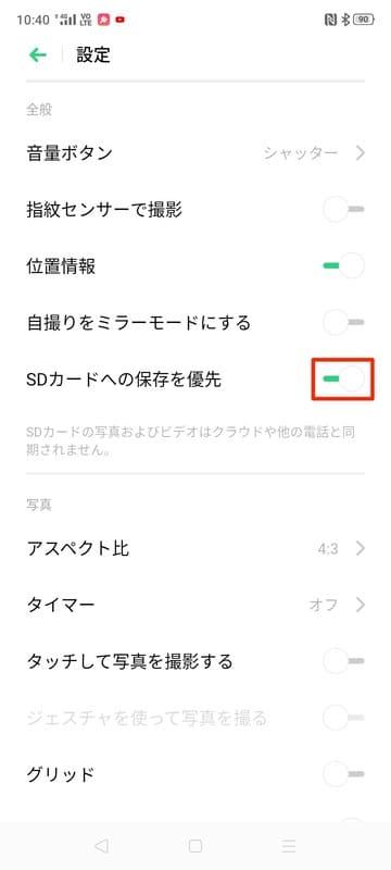 OPPO_A5_2020_カメラ_SDカードへの保存を優先