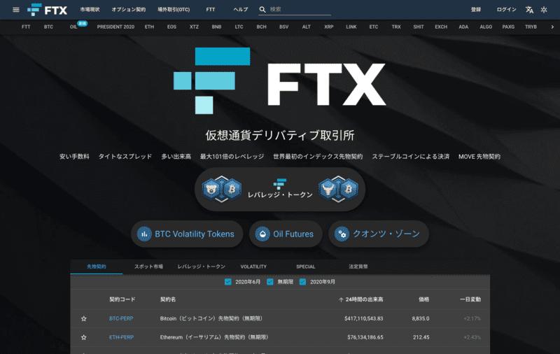 FTX_仮想通貨取引所_手数料5%割引で登録