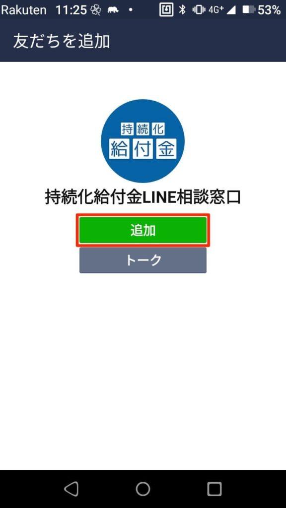 持続化給付金LINE相談窓口_友だち追加