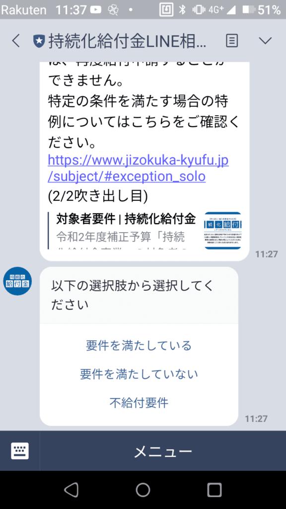 持続化給付金LINE相談窓口_自動メッセージ