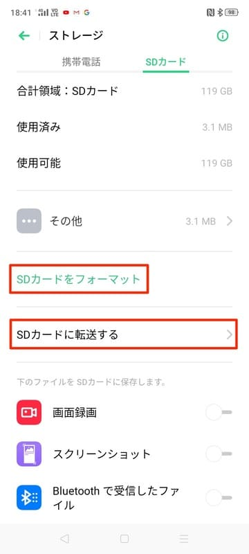 OPPO_A5_2020_SDカードをフォーマット