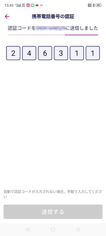 OPPO_A5_2020_Rakuten_Linkアプリ_携帯電話番号の認証_認証コード