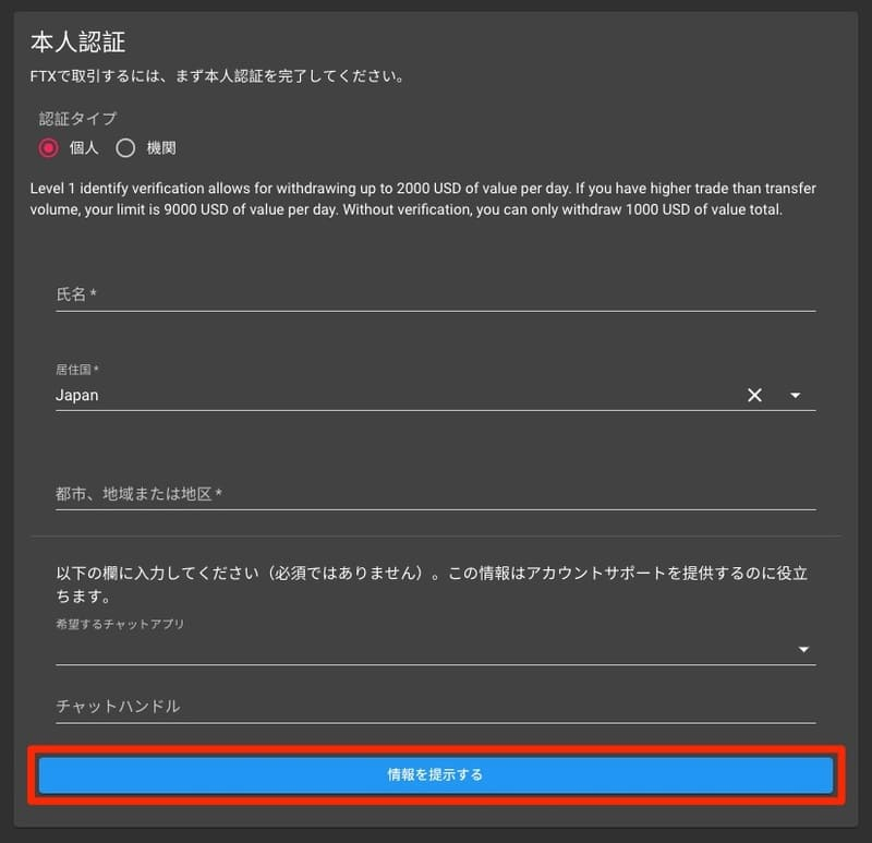 FTX_本人認証(レベル1)