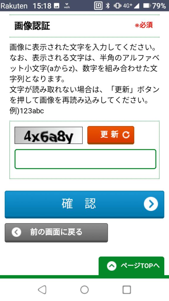 マイナンバーカード_スマホ申請_メールアドレス情報入力_画像認証