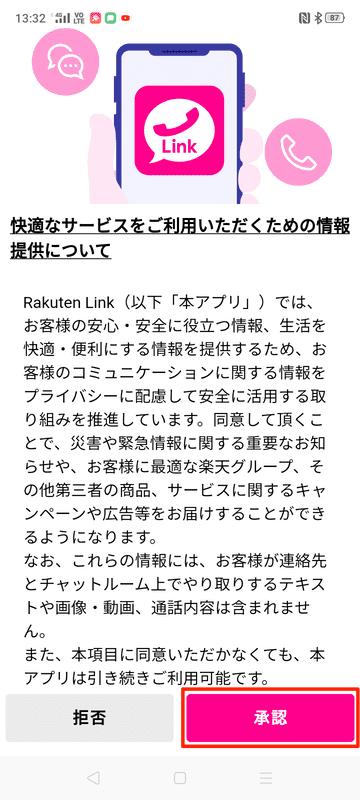 OPPO_A5_2020_Rakuten_Linkアプリ_快適なサービスをご利用いただくための情報提供について