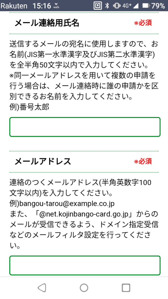 マイナンバーカード_スマホ申請_メールアドレス情報入力_氏名・メールアドレス