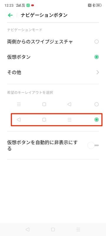 OPPO_A5_2020_ナビゲーションボタン