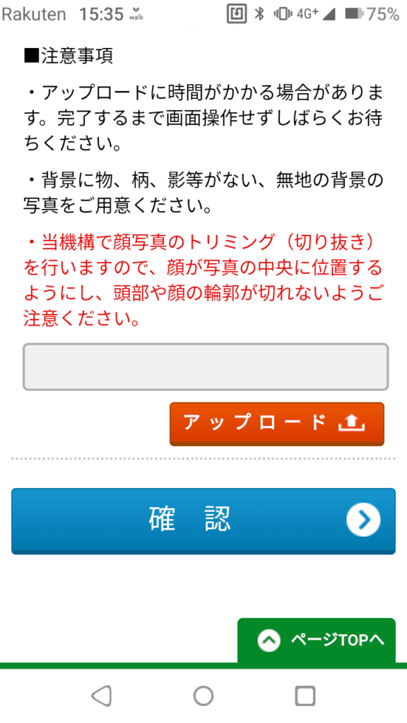 マイナンバーカード_スマホ申請_顔写真登録_アップロード