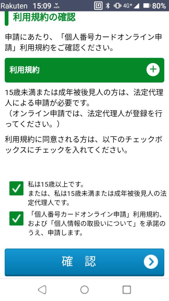 マイナンバーカード_スマホ申請_利用規約の確認
