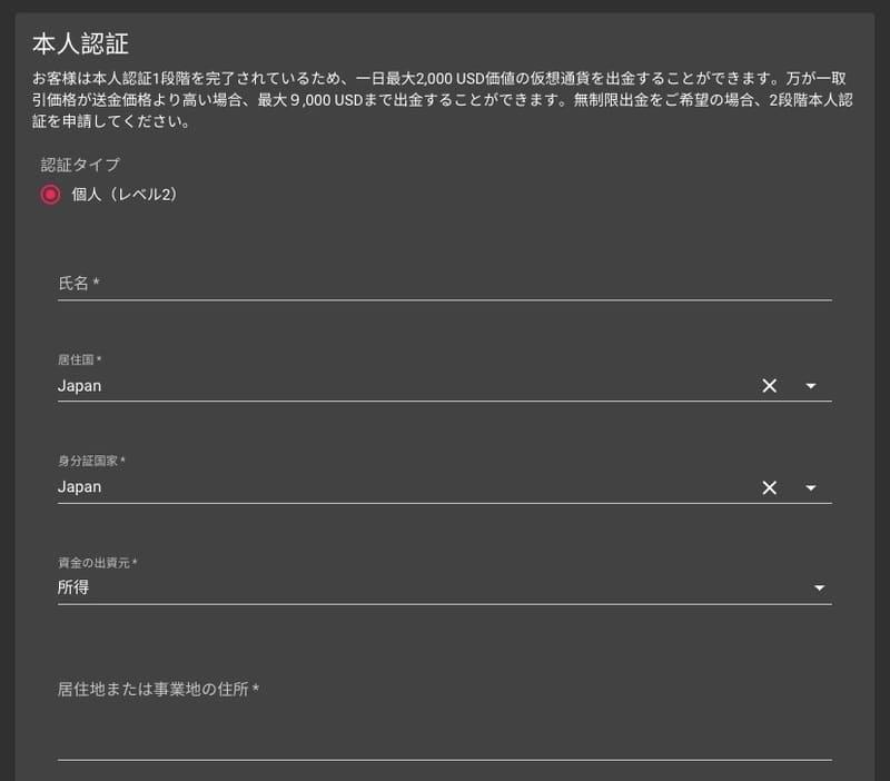 FTX_本人認証(レベル2)